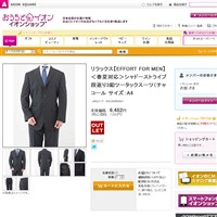 イオンのリーズナブルスーツです。