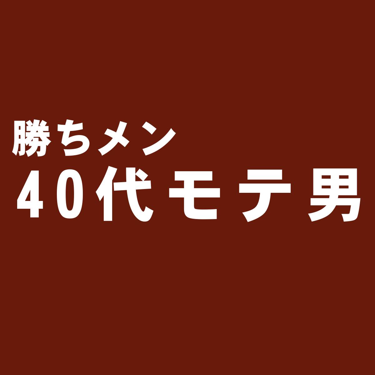 40代モテ男