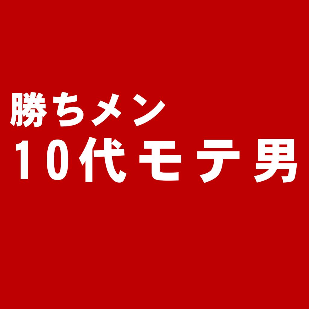 10代編:モテる男の特徴と実践ノウハウ☆
