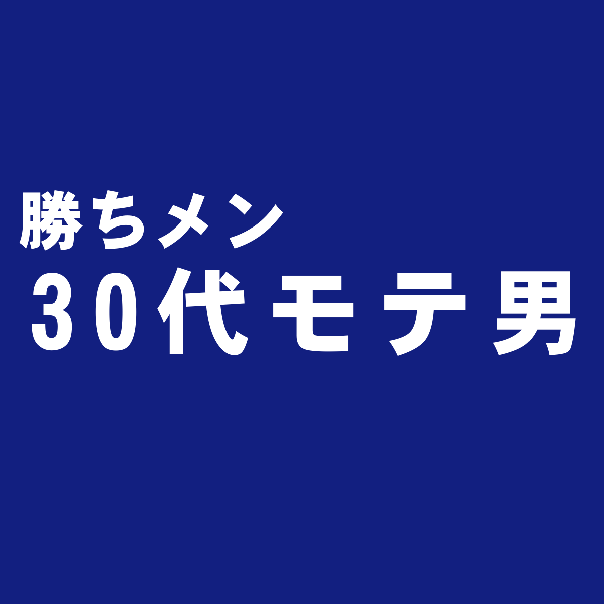 30代モテ男