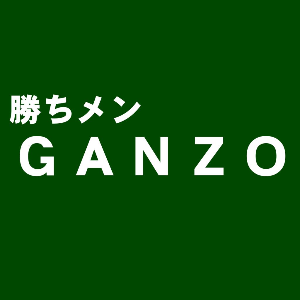 最高級のメンズ財布ブランド『GANZO(ガンゾ)』の評判