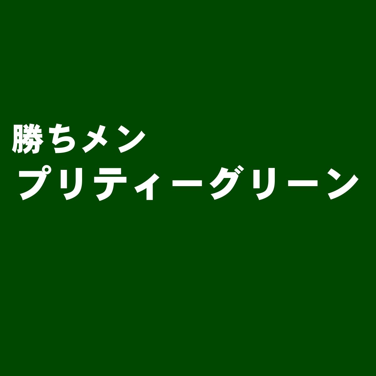プリティーグリーン