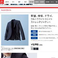 ユニクロのジャケットです。