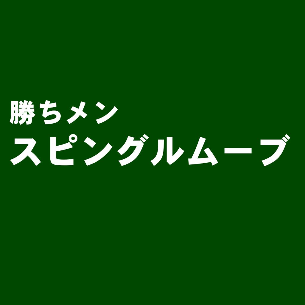 日本屈指の手作りスニーカーブランド『スピングルムーブ』の評判