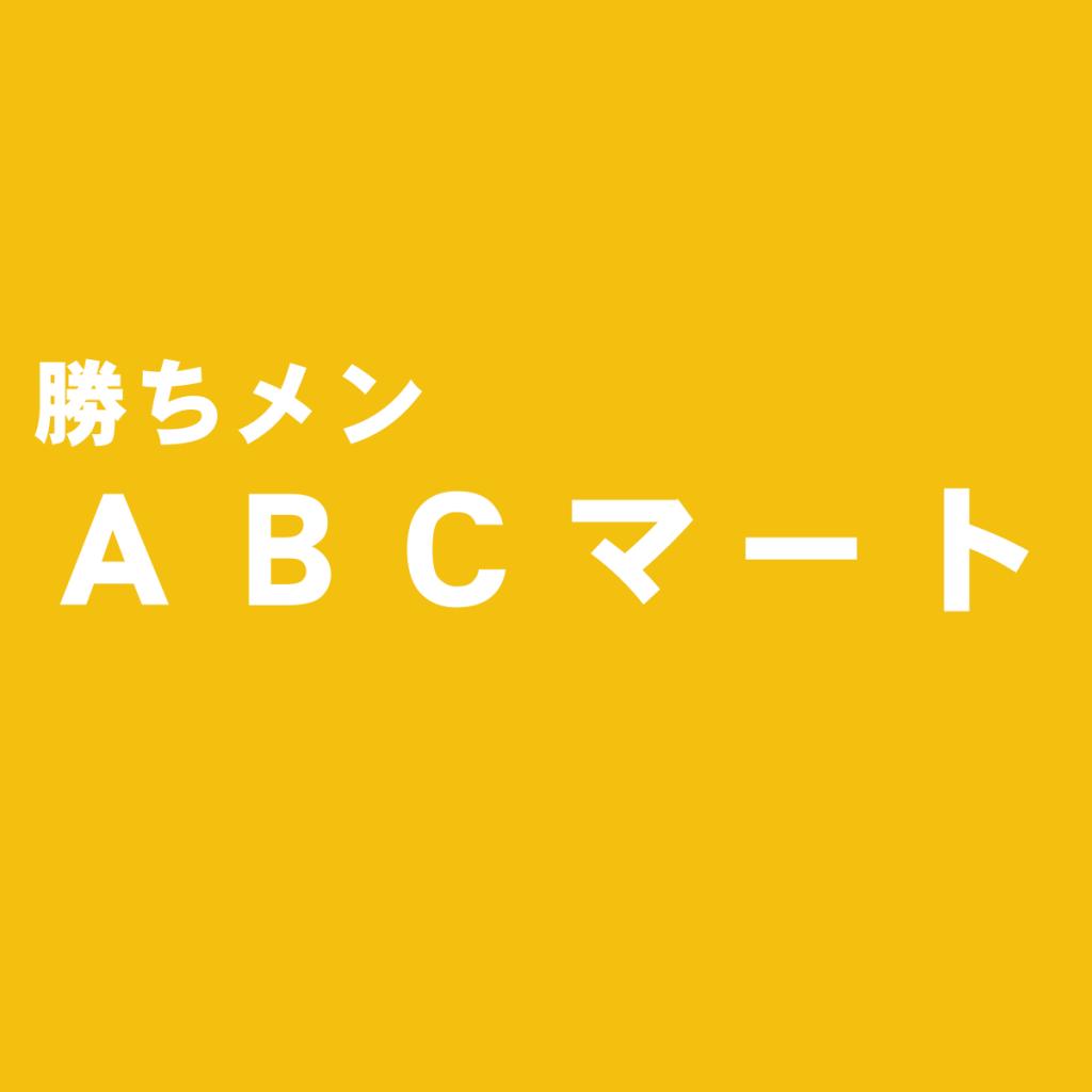 日本随一の靴量販店『ABC-MART(ABCマート)』の評判