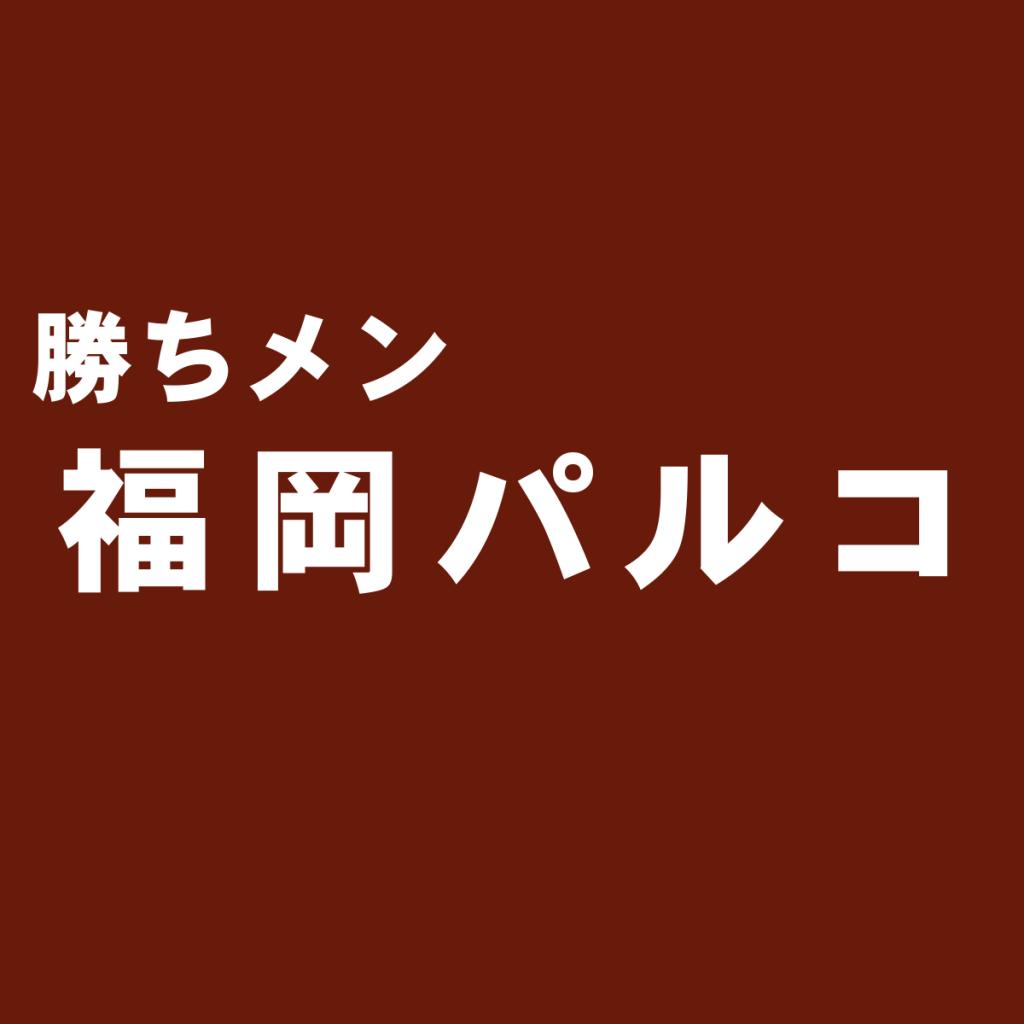 ライターが厳選!福岡パルコでおすすめのメンズファッションショップ&ブランド