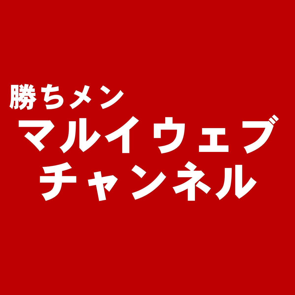 マルイウェブチャンネル