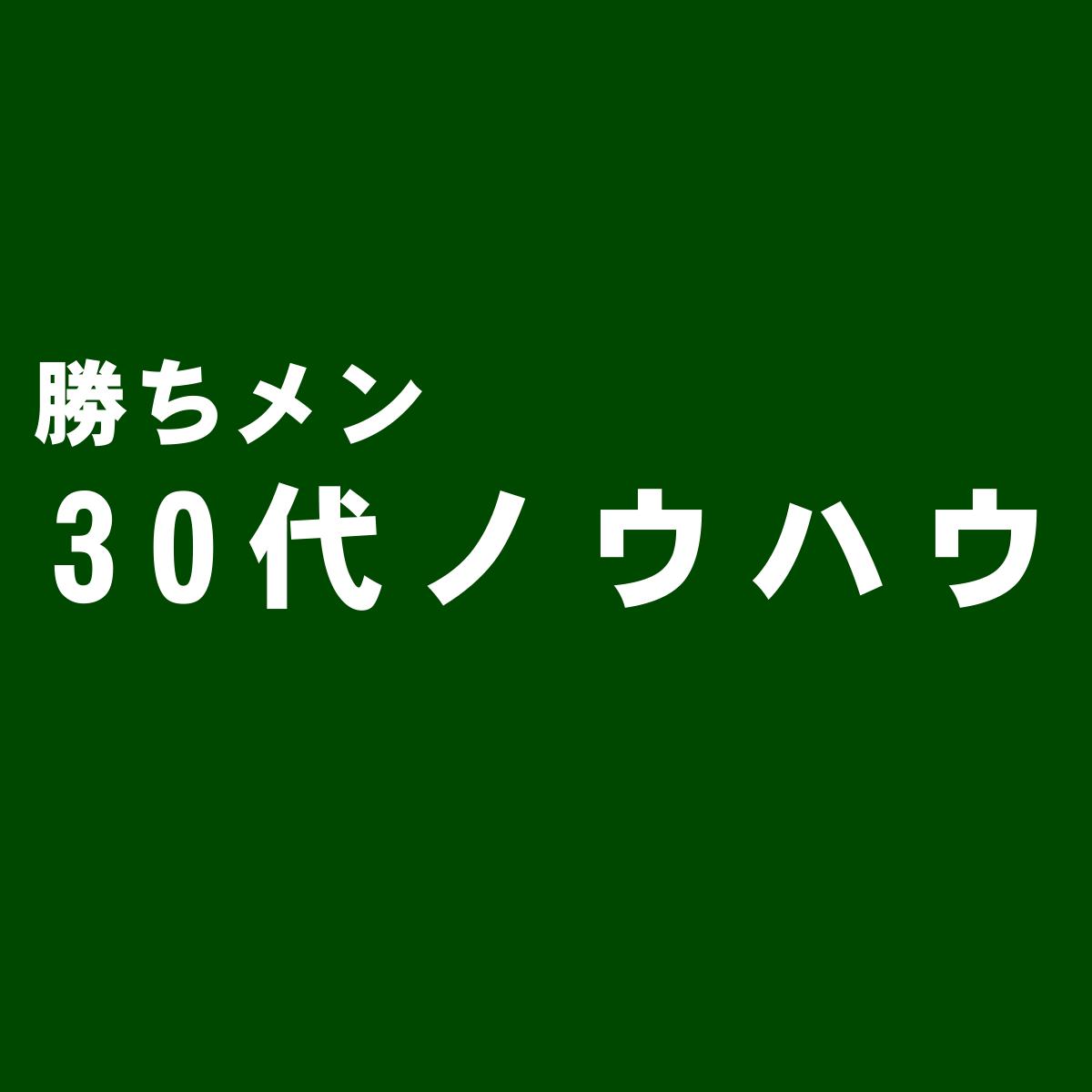 30代ノウハウ