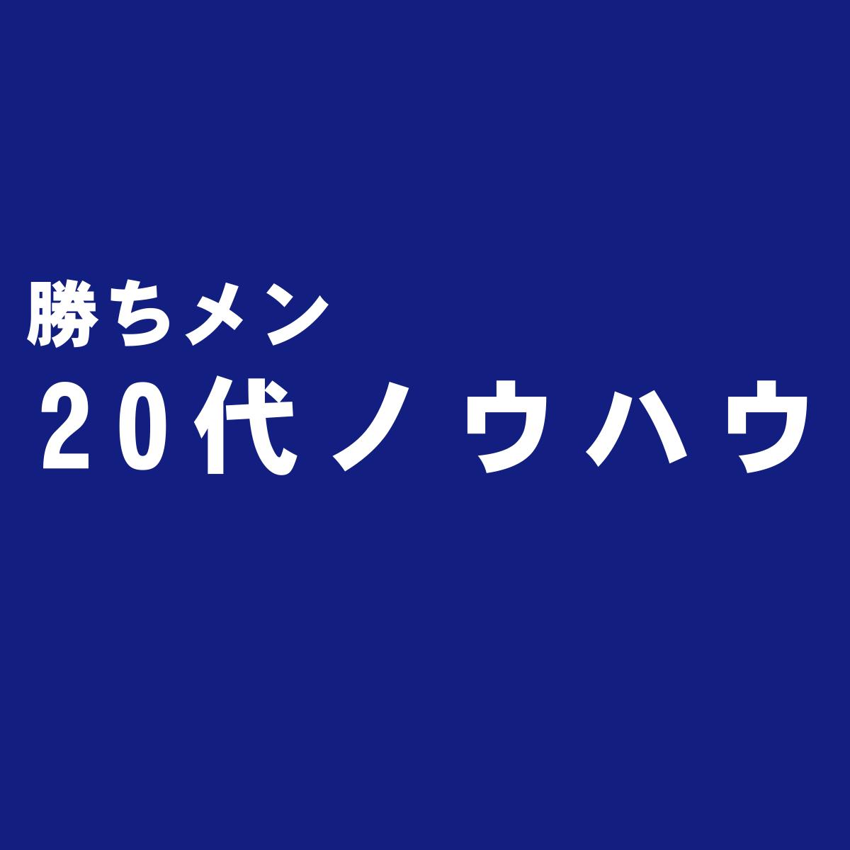 20代ノウハウ