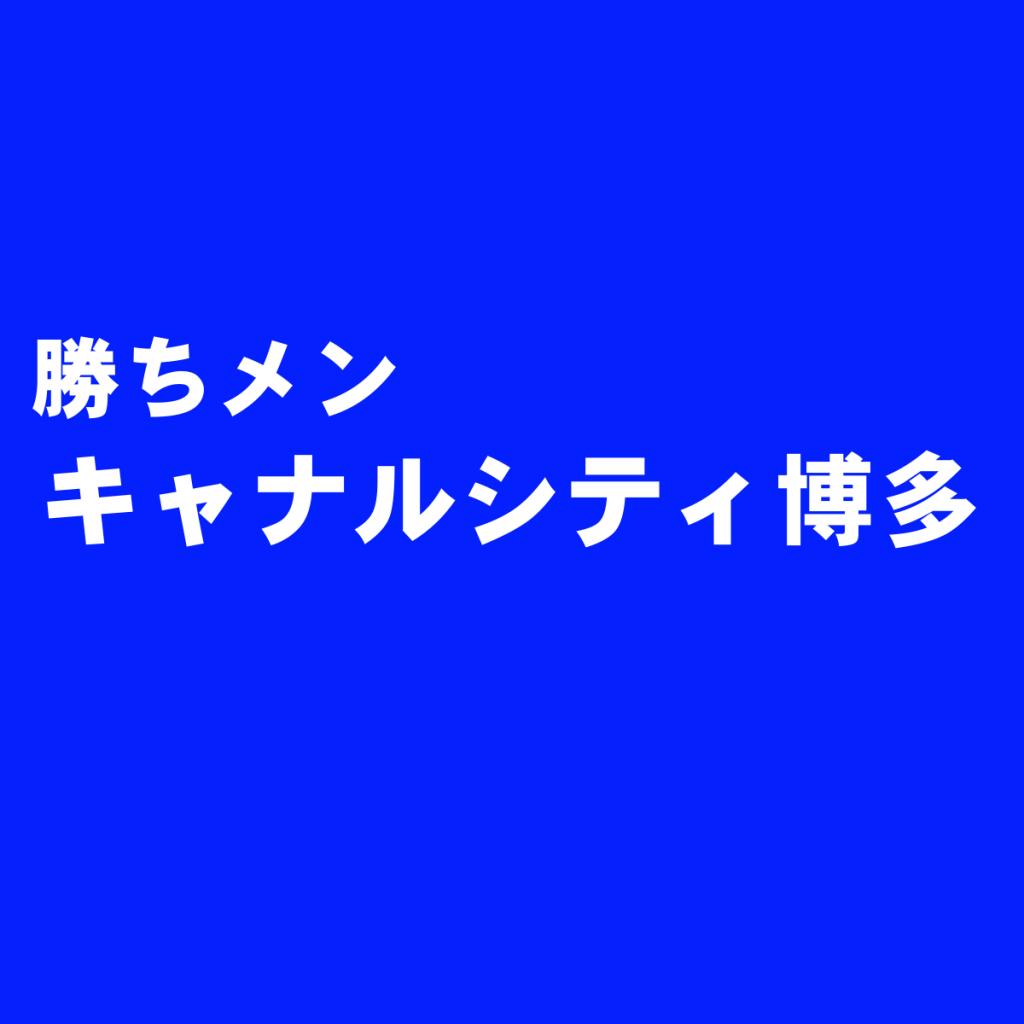 キャナルシティ博多のメンズ服関連のおすすめショップ&ブランド