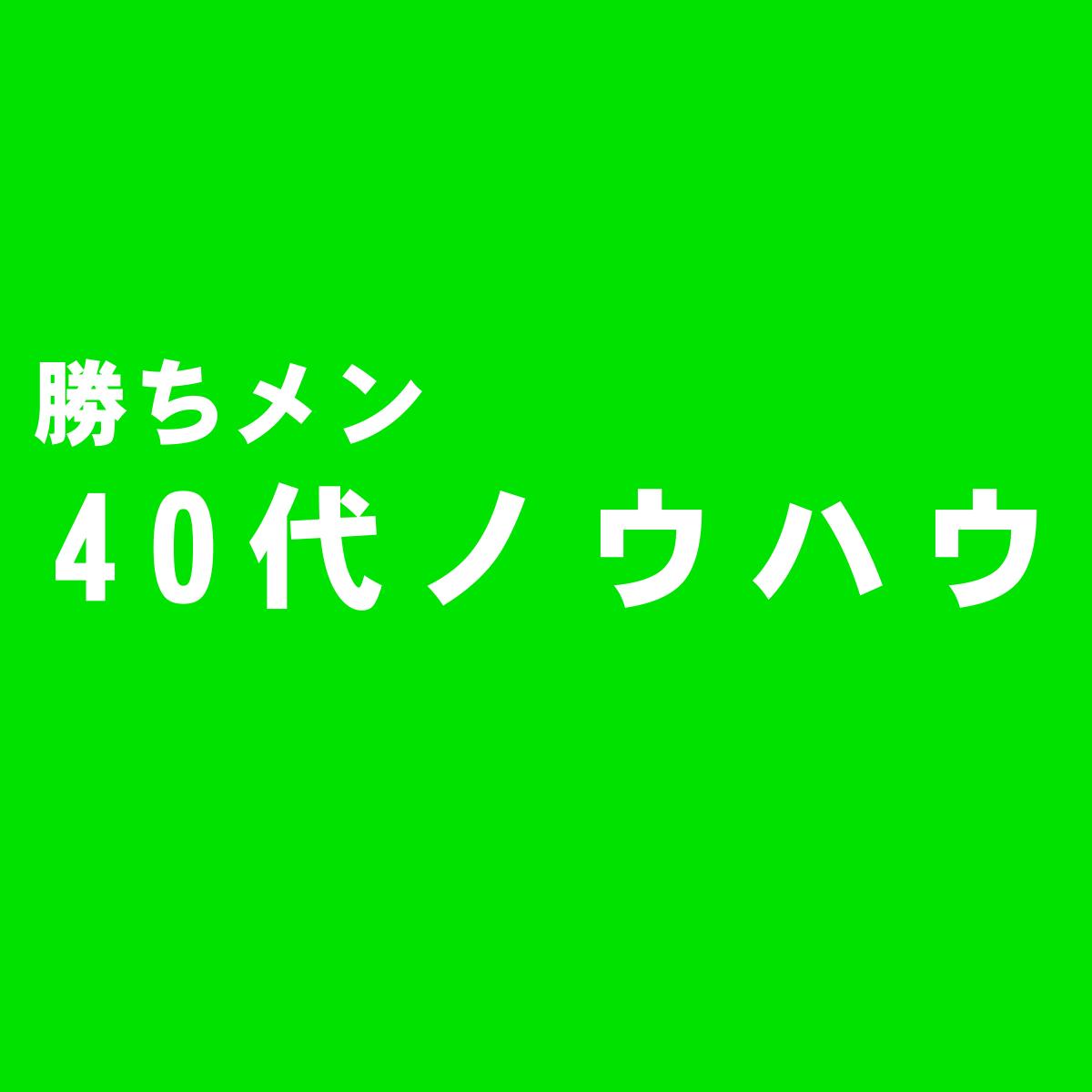 40代ノウハウ