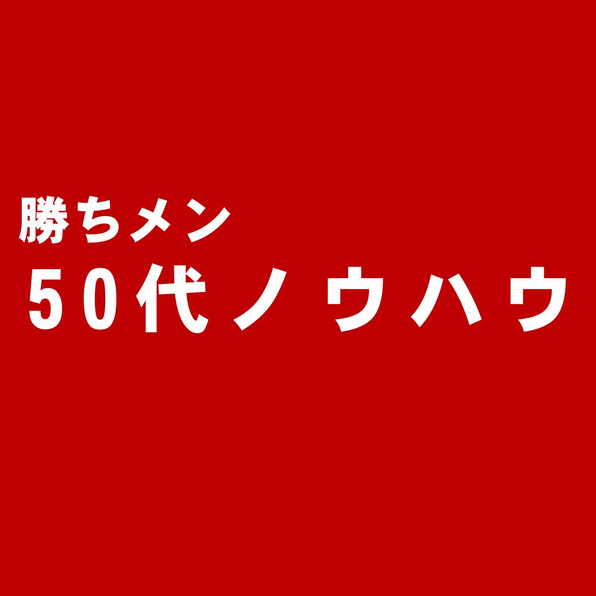 50代ノウハウ