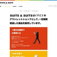 スーツ&スーツとは。