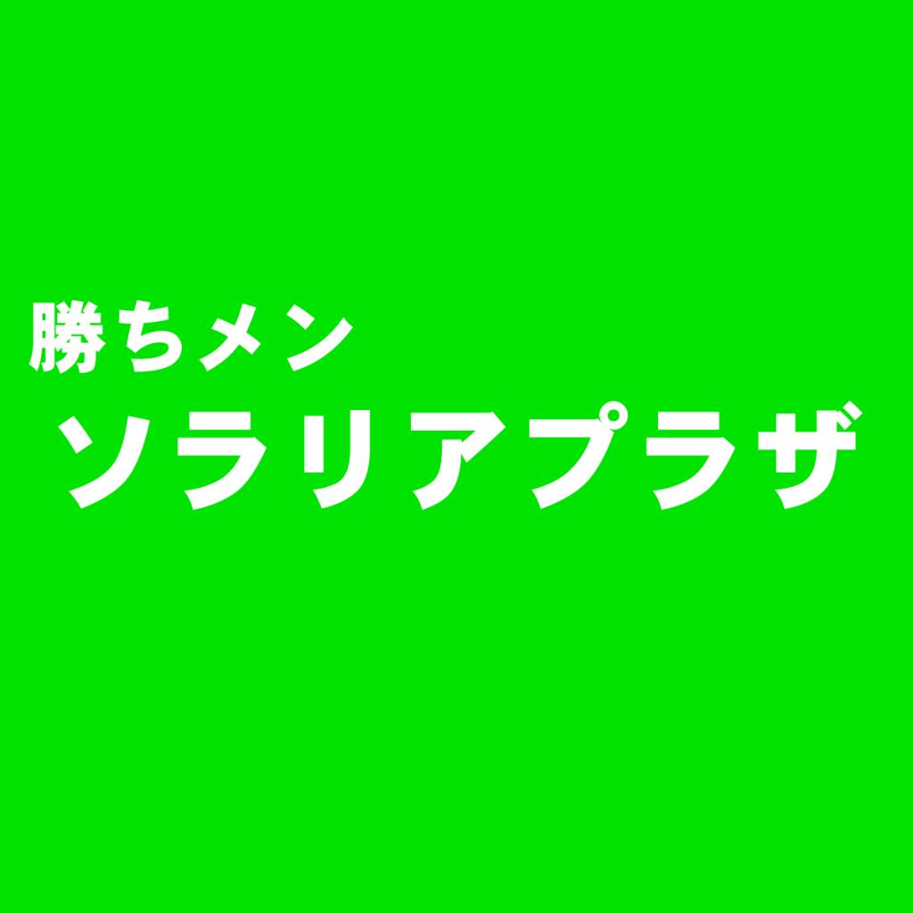 店舗多数の福岡天神のファッションビル『ソラリアプラザ』のおすすめメンズショップ・ブランド
