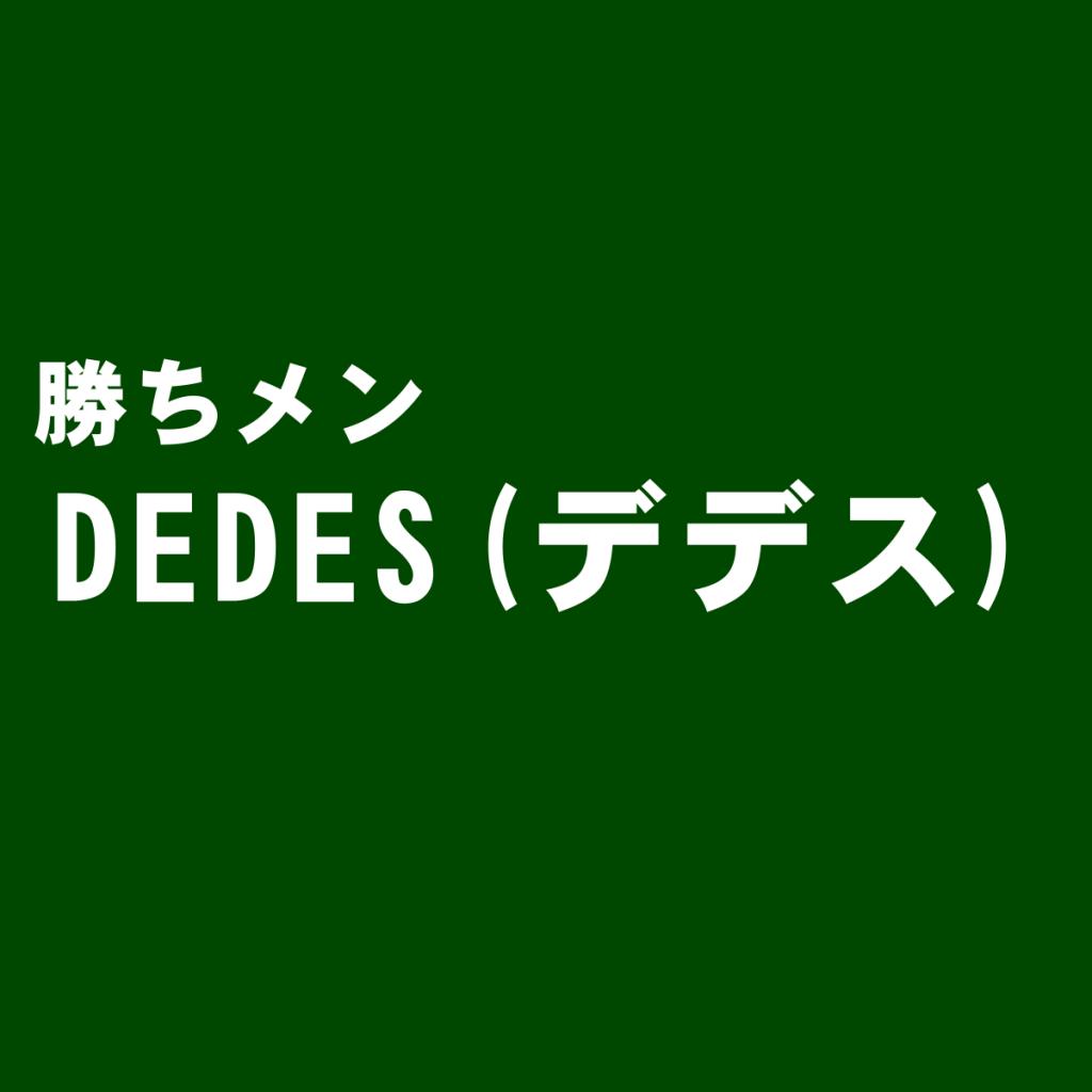 スリッポンスニーカーが評判な『DEDES(デデス)』の独断評価