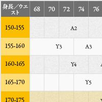 PSFAのサイズ表です。