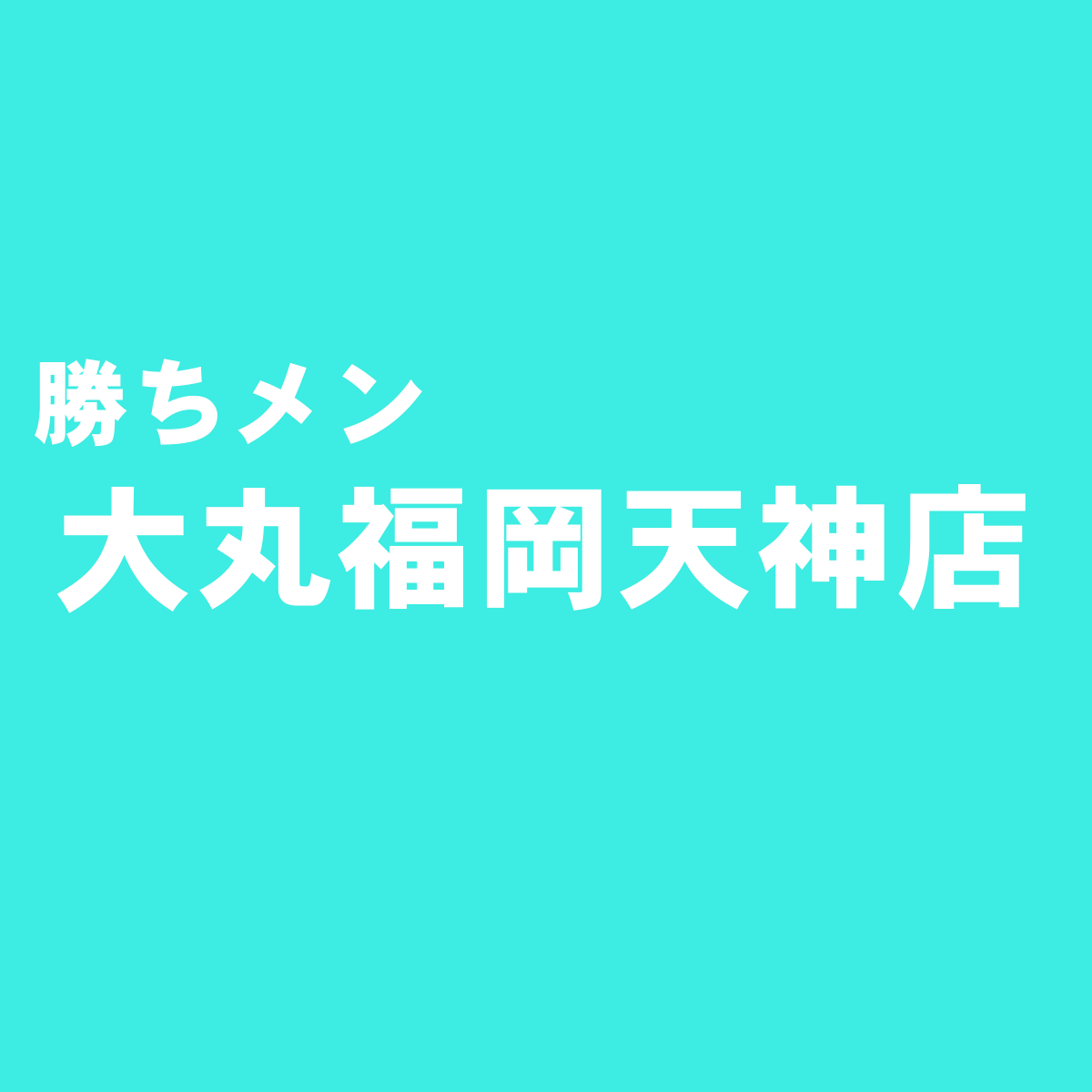 大丸福岡天神店
