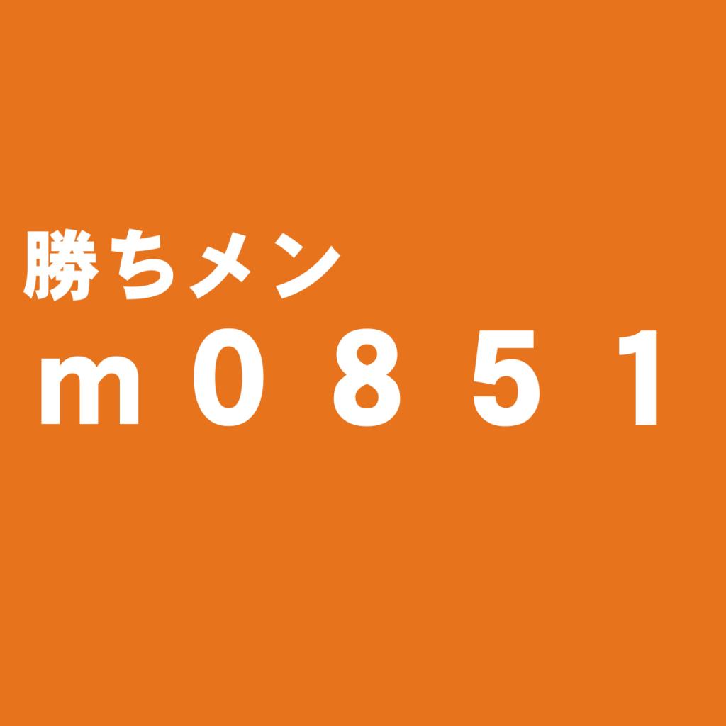 ユニセックスなデザインのメンズ財布『m0851』の評判