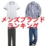 カジュアル服編:メンズブランドランキング。
