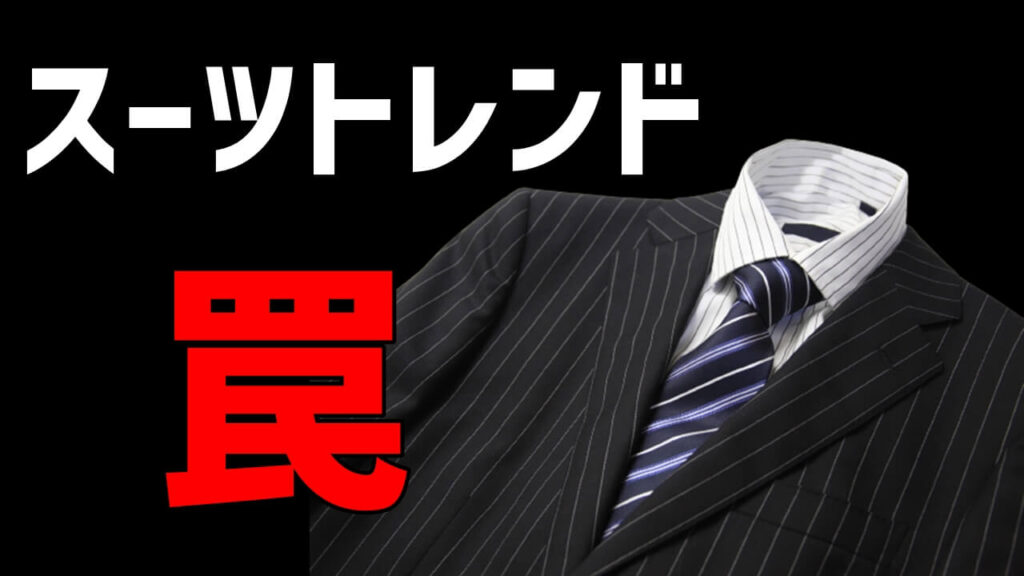 【2021秋冬】騙されないメンズスーツのトレンドを徹底解説~20代・30代は40代以上と違う