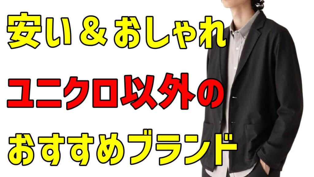 【ユニクロ以外】コスパ最強のおしゃれだけど安いメンズブランド服
