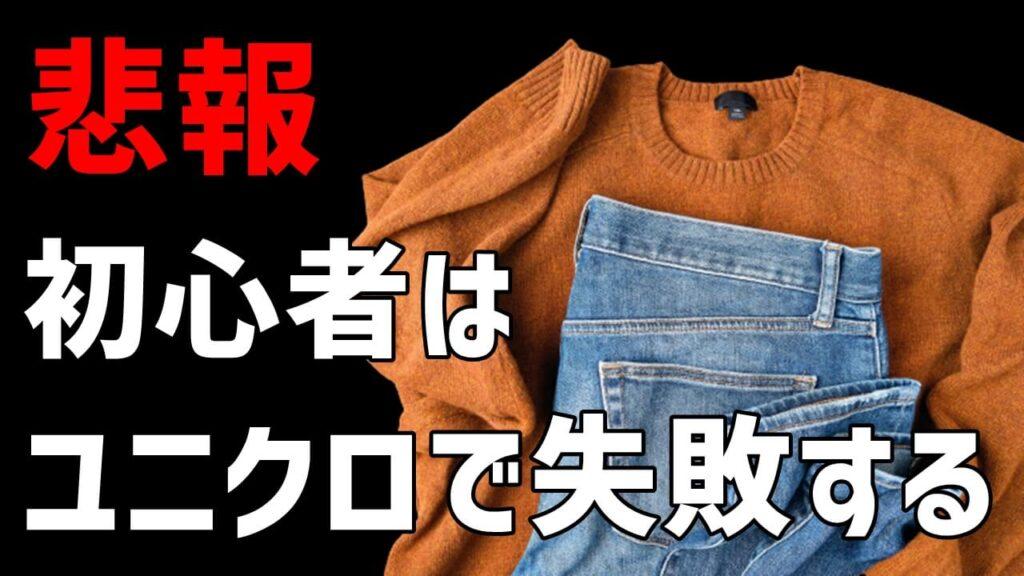 【失敗決定】ユニクロで買うとメンズファッション初心者はオシャレになれません