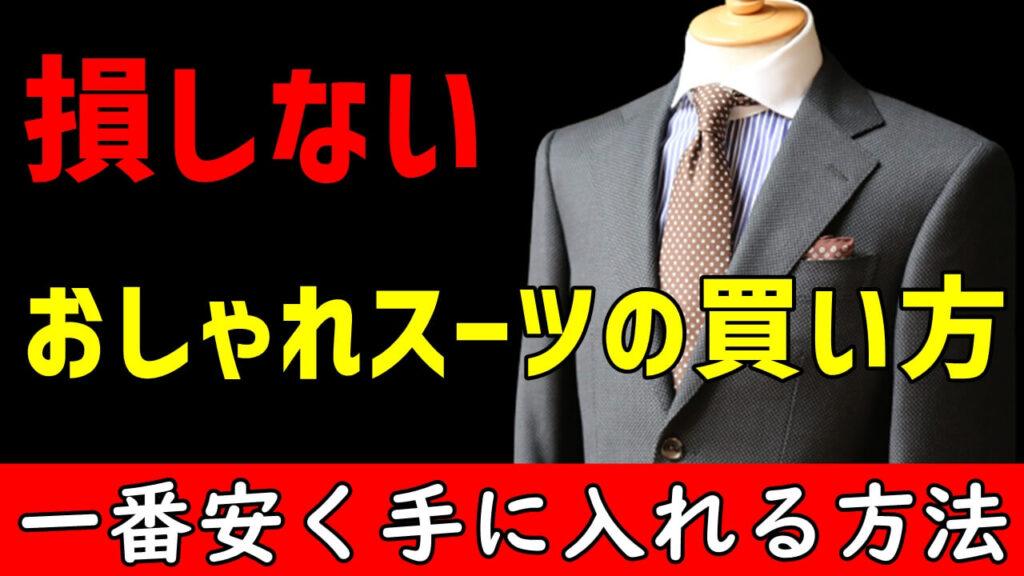 一番損しないお洒落なメンズスーツの買い方~店舗でも通販でもOK